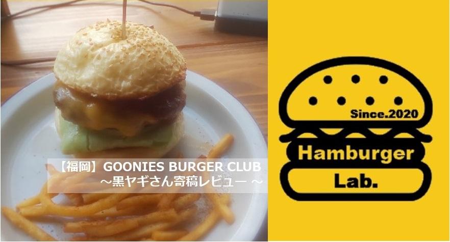 福岡 GOONIES ハンバーガー