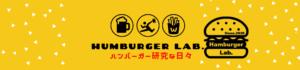 ハンバーガーラボ ロゴ hamburger lab.