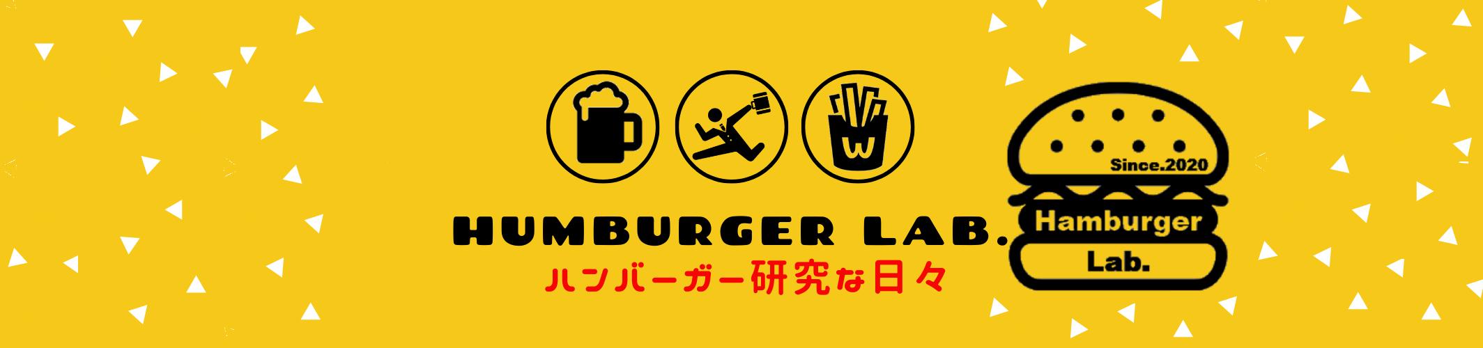ハンバーガーラボ