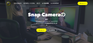 Snap Camera スナップカメラ オンライン飲み会 たくのむ zoom