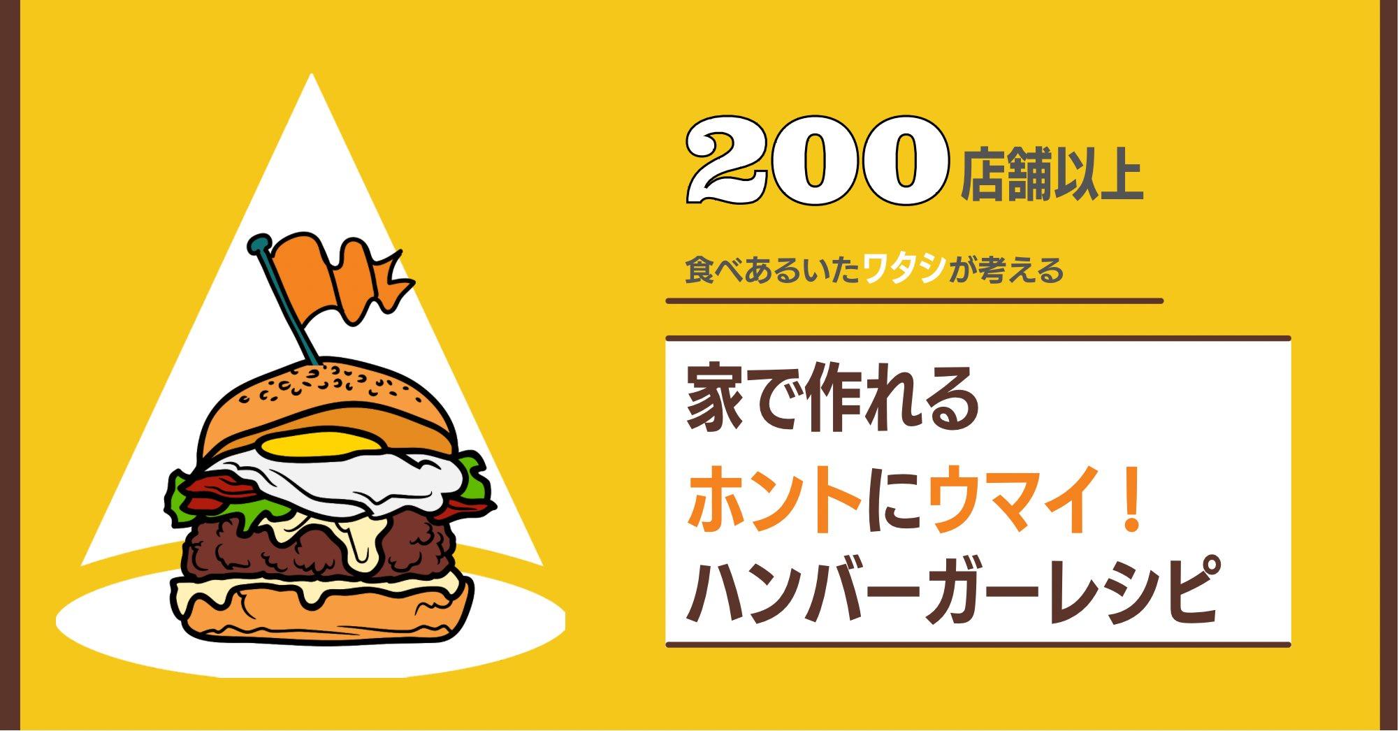 Hamburgerーlab. ,ハンバーガーラボ,ハンバーガー,自作バーガー,レシピ,ディナー,おすすめ,おいしい