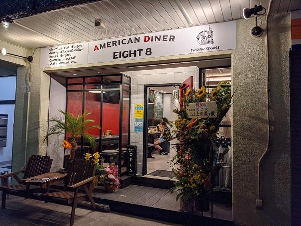 AMERICAN DINER EIGHT 8 アメリカンダイナーエイト ハンバーガー Hambuger