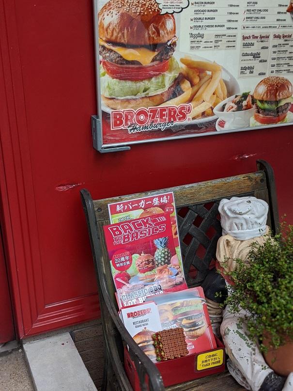 BROZERS' ブラザーズ ハンバーガー Hamburger ロットバーガー