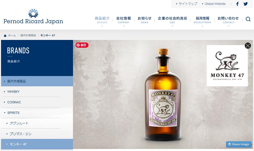 craft gin monkey 47  クラフトジン モンキー47