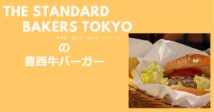 STANDARD BAKERS TOKYO