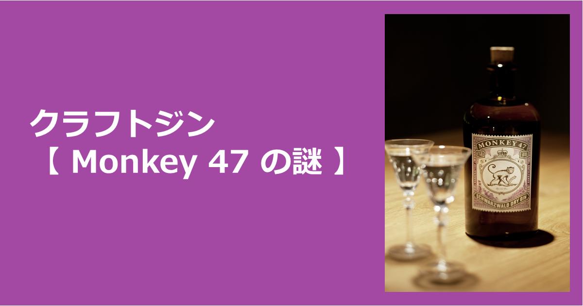 monkey47 モンキー クラフトジン