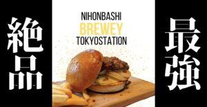 nihonbashi brewery,ニホンバシブルワリー,ハンバーガー,東京,駅近
