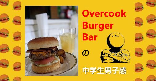 Overcook Burger Bar ハンバーガーラボ hamburger-lab.  オーバクックバーガーバー